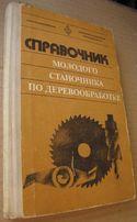 Книга 1978г.: Справочник молодого станочника по деревообработке