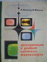 Книга- Эксплуатация и ремонт Цветных Телевизоров. Ремонт кольорових ТV