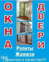 Металлопластиковые окна (Стеклопакеты, решетки,жалюзи,ролеты)