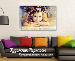 Художник Черкассы, услуги художника, портрет по фото