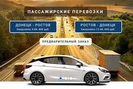 Донецк-Ростов такси по цене автобуса