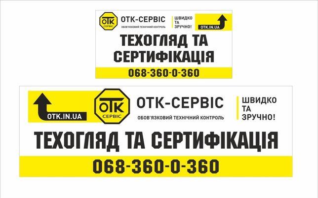 Техосмотр и Сертификация(техогляд та сертифікація) Кам'янське