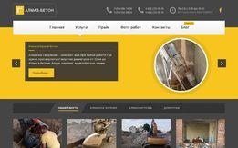 Создание сайтов, Интнернет магазин