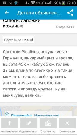 Сапоги , сапожки кожаные Первомайск - изображение 6
