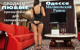 "Кронштейн для телевизора 32""-42"" Sky2 Одесса-Магазин-Склад-Розница-Опт"