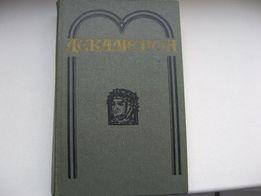 Книга Джованни Боккаччо Декамерон,