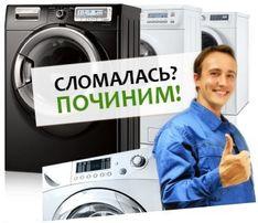 Ремонт стиральных машин на дому Черкассы !