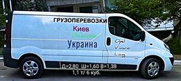 ГРУЗОПЕРЕВОЗКИ Киев, Украина / Вантажні перевезення/ Грузовое Такси