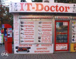 Копицентр, Печать, Фотопечать, Сканирование: COPYCenter IT-Doctor