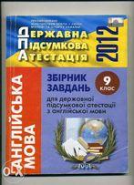 ДПА 2012 Английский язык 9 кл.