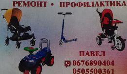 Ремонт колясок трехколесных вело реставрация игрушек ходунков