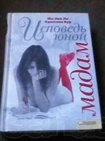 интирессный роман Исповедь юной мадам МА-Лин Ли Кристина Бур,