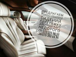 Перетяжка салона Ремонт обшивки сидений