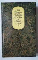 "Книга А.-Ф. Прево ""История кавалера де Грие и Манон Леско"", 1989г."