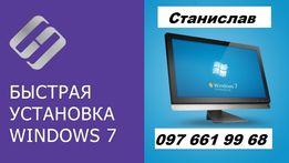 Не дорого ,установка Т2 ,Установка windows 7 !