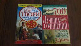 Книги сочинений по русской мировой и украинской литературе 5-9 классы