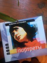 книга цифровая фотография портреты
