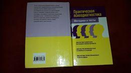 Практическая психология.Методики и тесты-450рублей