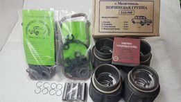 Поршневая группа ЛУАЗ ЗАЗ 968 запорожец кольца шкворня плиты цилиндр