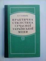 Книга. Практична стилiстика сучасноï укр.мови
