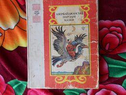 Книга Азербайджанські народні казки