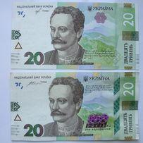 20 гривень 2016 і 2018 року Іван Франко, паперові гроші в колекцію
