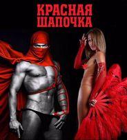 Стриптиз шоу на выезд, Женский и мужской стрип на заказ - вся Украина