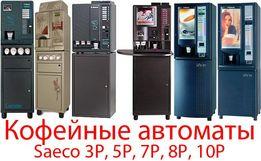 Торговый Кофейный Автомат Saeco 8P и Saeco 10P