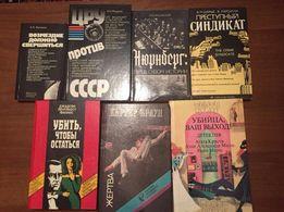 Продам книги разных жанров и направлений (классика, зарубежное, СССР)