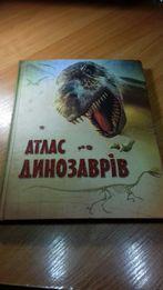 Атлас динозаврів.