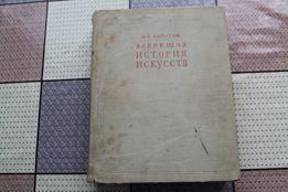 Алпатов М.В. Всеобщая история искусств (в 3-х томах). Том III