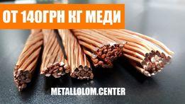 ОТ 140 ГРН КГ Медь приём меди видов изделий медные кабеля проволока