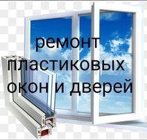 Троещина! Регулировка и ремонт окон и балконов