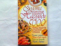 """""""Золота Енциклопедія кулінарної насолоди, 5000 порад i рецептiв"""",2006г"""