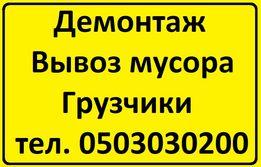 Вывоз мусора Демонтаж Грузоперевозки Грузчики Харьков