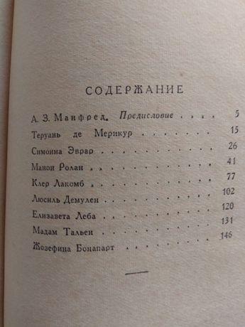 """Г. Серебрякова """"Женщины эпохи французской революции"""" Николаев - изображение 5"""
