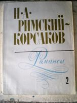 Книга-ноты.Н.А.Римский-Корсаков.Романсы. т 2
