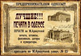 Изготовление печатей и штампов в Одессе !!!
