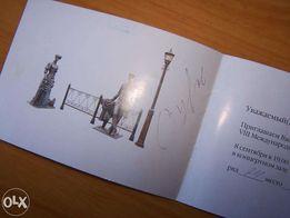 Автограф Льва Дурова на приглашении