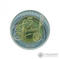 Юбилейная монета 5 гривен 2003 года, 150 років архіву України.