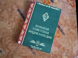 Продам энциклопедию