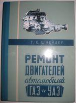 Ремонт двигателей авутомобилей ГАЗ, УАЗ