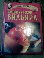 Продается книга американский бильярд. Цена 50 грн.
