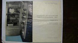 Паспорт на Холодильник Ока ДХ-120 1963 г. Инструкция