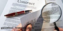 Перевод англ. текста, контрактов, тех. специф., документов