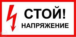 Услуги электрика в Синельниково