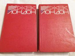 Джек Лондон в двох томах