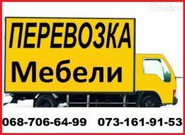 Грузовые Перевозки Переезд Офиса Квартиры Грузчики УпакоГидроборт Рокл