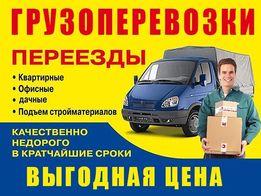 Грузовое такси Газель 210 грн/час Пятитонник 300грн/час Переезды, НДС