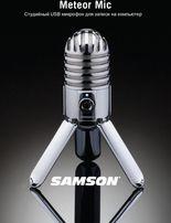 Студийный USB микрофон Samson Meteor Mic
